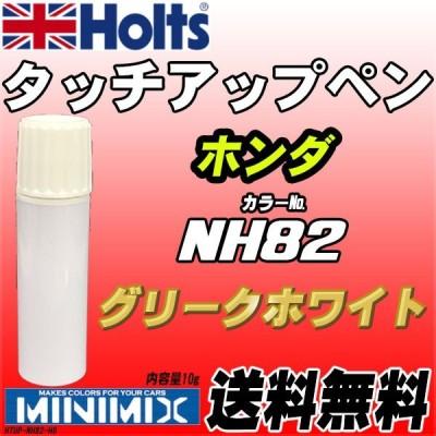 タッチアップペン ホンダ NH82 グリークホワイト Holts MINIMIX