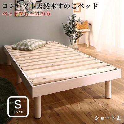 天然木 すのこベッド minicline ベッドフレームのみ シングルサイズ ショート丈 シングルベッド ベット