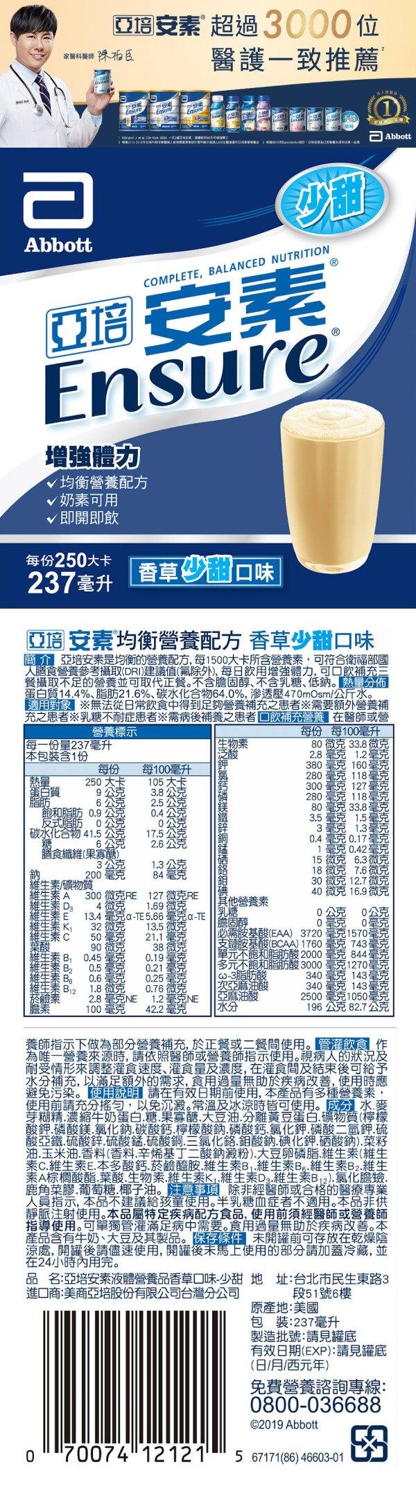 亞培安素 香草口味(少甜) 24罐/箱【杏一】【樂天網銀結帳10%回饋】