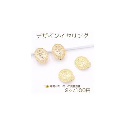 デザインイヤリング 蝶バネ オーバル カメオ 16×20mm【2ヶ】