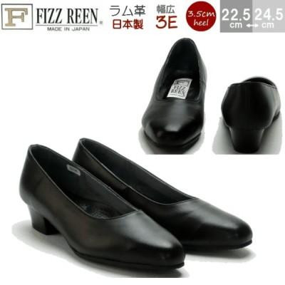 靴 レディース プレーンパンプス ソフトラム革3E 3.5センチヒール FIZZREEN 5556 日本製 ブラック