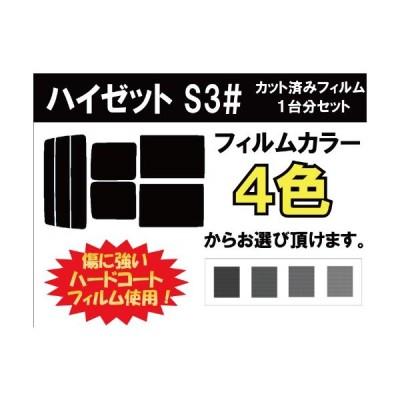 DAIHATSU ダイハツ ハイゼット 車種別 カット済み カーフィルム S3# / ウルトラブラック