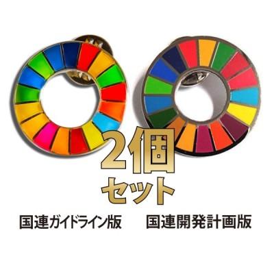 SDGs ピンバッジ バッジ 国連 17の目標 【2個セット】本部限定 正規品 日本未発売 2種類 (丸型 平型)