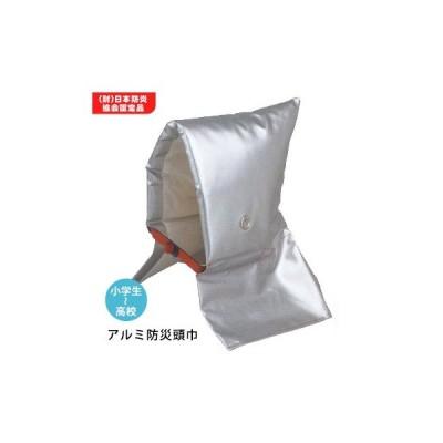 アルミ防災頭巾大ES (財)日本防炎協会認定品 大明企画