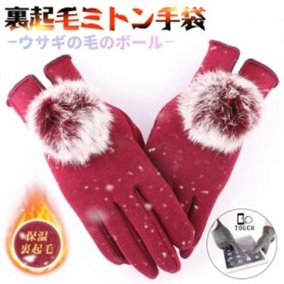 手袋 グローブ 暖かい 女性手袋 防寒手袋 毛玉付き 可愛い 防風グローブ ファー スマホ対応手袋 女の子 スマホ手袋 冬小物 ふわふわ