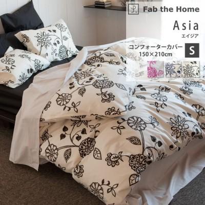 掛け布団カバー シングルロング 綿100% Asia エイジア 150×210cm Fab the Home ファブザホーム 日本製 おしゃれ 更紗模様 花柄 水彩画風