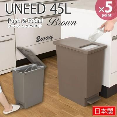 ユニード プッシュ&ペダルペール ブラウン 茶 ゴミ箱 45L 45l 新輝合成 UNEED ごみ箱 ふた付き おしゃれ