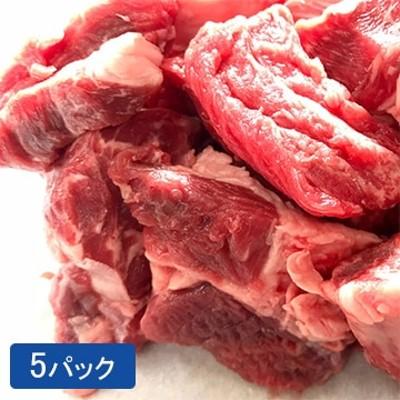 やまとダイニング 和牛煮込み肉 5パック 簡易包装済