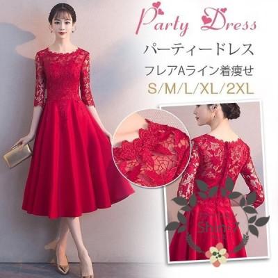 パーティードレス ドレス 結婚式 ワンピース 袖あり ロングドレス 演奏会 パーティドレス フレア レースドレス 大きいサイズ お呼ばれドレス 上品 二次会ドレス