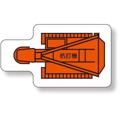 安全掲示板 重機車両マグネット 杭打機(小) 315-30