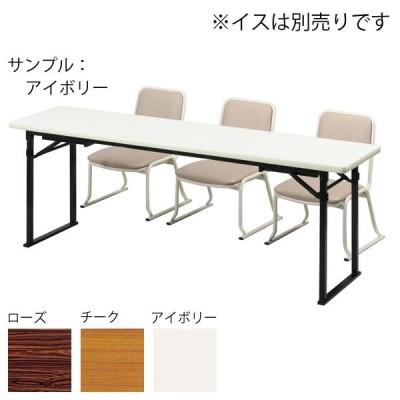 折畳み会議テーブル〔座卓兼用〕平板脚タイプ〔アイボリー〕〔受注生産品〕【メーカー直送品/代引決済不可】