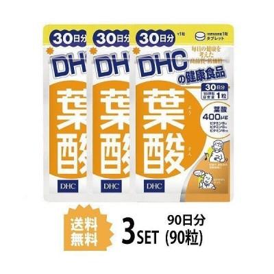 DHC 葉酸 30日分×3パック (90粒) ディーエイチシー サプリメント 葉酸 ビタミンB サプリ 粒タイプ ゆうパケット 送料無料