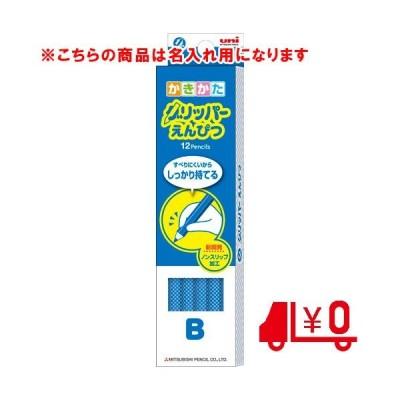 三菱鉛筆 名入れ鉛筆 名入れ料込・送料無料/かきかたグリッパーえんぴつ 6角軸 B ブルー K6904B(青)