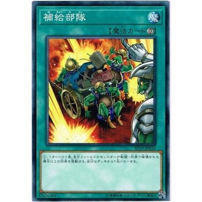 補給部隊 【N】 ST19-JP032-N
