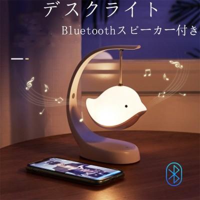 デスクライトLED Bluetoothスピーカー付き USB充電式 2020最新版 3段階調色 Auxポート対応 多機能ライト LEDライト 軽量 卓上ライト