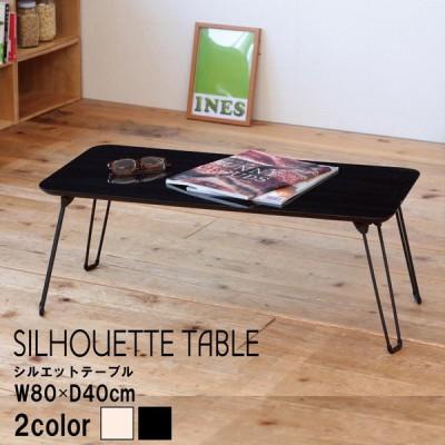シルエットテーブル 鏡面加工 テーブルNK-840