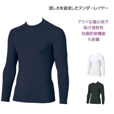 涼しさを追求したクールインナー メンズ Tシャツ インナー アンダーレイヤー 長袖 抗菌 防臭 吸汗速乾 ストレッチ 接触冷感 消臭テープ メール便 返品交換不可