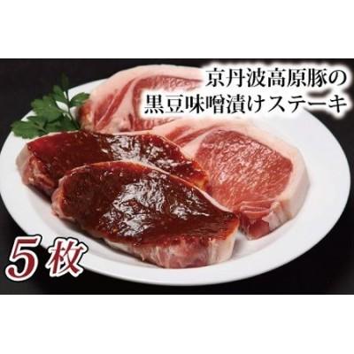 京丹波高原豚の黒豆味噌漬けステーキ 5枚 [012IZ001]