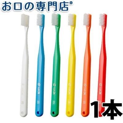 ポイント5倍!歯ブラシ オーラルケア【キャップなし】タフト24歯ブラシ(スーパーソフト) ×1本