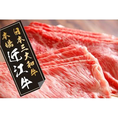 【4等級以上】【総本家肉のあさの】極旨近江牛すき焼き用(ロース・モモ)【400g】【AE05SM】