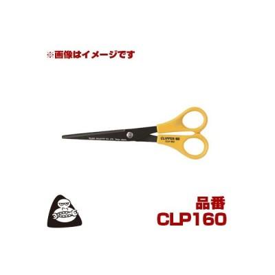 タジマ クリッパー160 CLP160