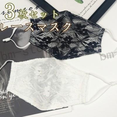 レースマスク3枚セット冷感マスク洗えるマスクレディース洗える夏用冷感涼しい長さ調整可能息苦しくない飛沫防止UVカットきれいめマスク