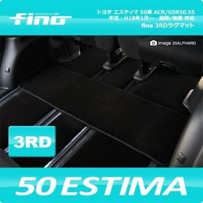 ◇fino◇フィーノ  50系エスティマ サードラグマット