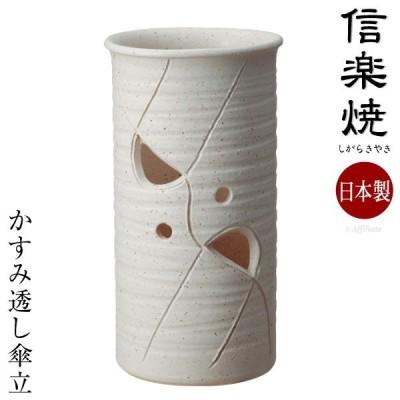 信楽焼き 傘立て かすみ透し 透かし彫り 幅24cm 日本製 完成品 信楽焼 傘立 スリム 傘置き 傘入れ 傘たて 和風 しがらき焼  ギフト カサ立て 笠立て