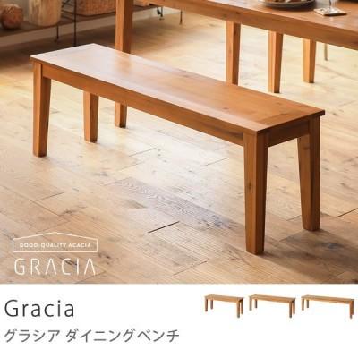 ダイニング ベンチ Gracia 幅104 チェア 北欧 木製 おしゃれ 即日出荷可能