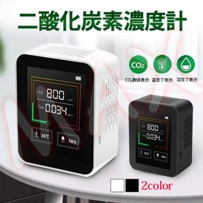 先着200名限定送料無料  月初限定セール 二酸化炭素濃度計 CO2 空気汚染測定器 二酸化炭素 高精度  空気質検 USB充電 大画面 温度 湿度 TVOCテスター 高精度
