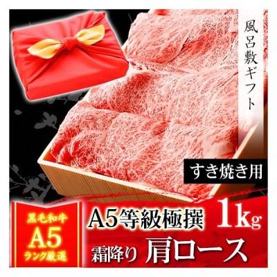 風呂敷 ギフト 牛肉 肉 A5ランク 和牛 肩ロース すき焼き肉 1kg クラシタ A5等級 高級 しゃぶしゃぶも 黒毛和牛 内祝い お誕生日