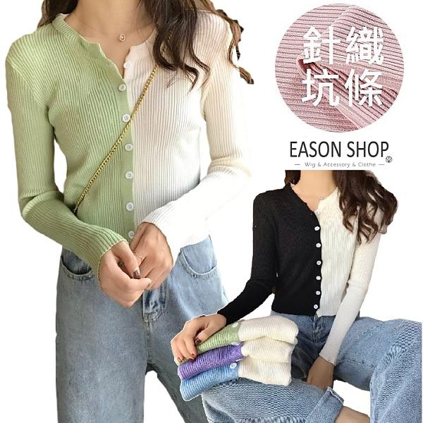 EASON SHOP(GW9849)韓版百搭撞色拼接坑條紋排釦圓領開衫長袖毛衣針織外套罩衫女上衣服彈力貼身外搭