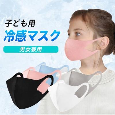 子供用 マスク 夏用 冷感 子供 子供用マスク ひんやり 夏 洗える 冷感マスク 夏用マスク 接触冷感 夏マスク ひんやりマスク ピンク 黒  個包装 1枚