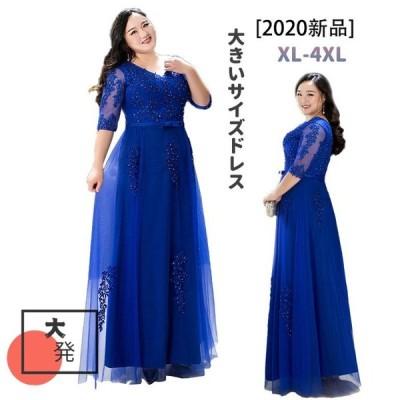 大きいサイズ ドレス  ロングドレス ドレス結婚式 レディース ワンピース 二次会ドレス ワンピース フォーマルワンピ