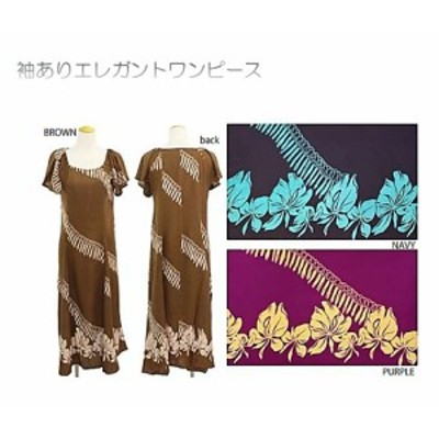 ハワイアンワンピースドレス袖有 ゆったりワンピース ハワイアンパーティにも最適
