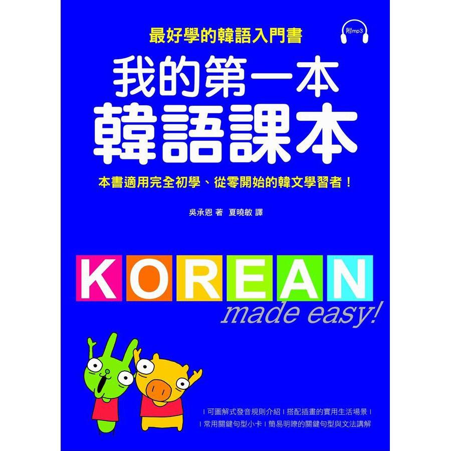 我的第一本韓語課本 (附MP3)