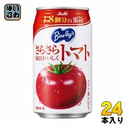 アサヒ バヤリース さらさら毎日おいしくトマト 350g 缶 24本入