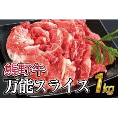 特選黒毛和牛 熊野牛 万能スライス 約1kg【mtf500】