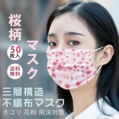 【特別仕様マスク】桜柄マスク50枚セット 大人用 使い捨てマスク さくら柄 カラーマスク和柄 3層不織布 3D立体加工 ブルー かわいい きれい ファッション