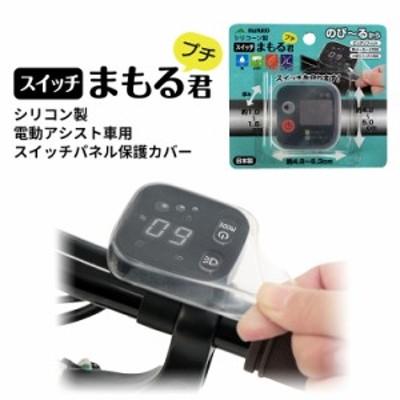 ゆうパケットで 送料無料[3個まで]電動アシスト自転車用スイッチカバー スイッチまもる君プチ 小型スイッチパネルに対応 SW-02