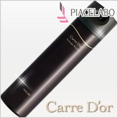 ピアセラボ カルドール エアメイクパウダー 145g /Carre D'or/PIACELABO