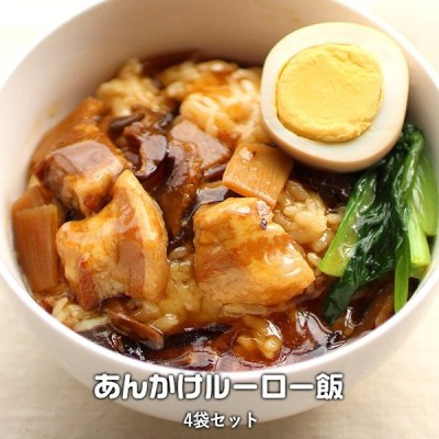 4食セット はじめてのルーロー飯 お茶碗サイズ 送料無料 レトルト 魯肉飯 台湾 ルーローハン グルメ メール便A TSG