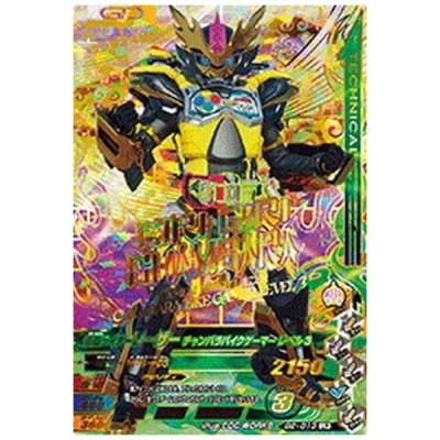 ガンバライジング G2-013 仮面ライダーレーザー チャンバラバイクゲーマー レベル3【LR(レジェンドレア)】