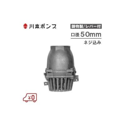 川本ポンプ 鋳物製 フート弁 50mm VF-50 レバー付/ネジ込み 部品 フード弁 フートバルブ 配管部材