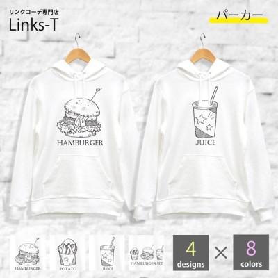 リンクコーデ ペア オリジナル パーカ ハンバーガー ポテト ジュース セット恋人 友達 親子