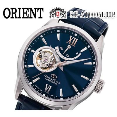 あすつく 新品 送料無料 オリエントスター 腕時計 メンズ ORIENT STAR RE-AT0006L00B 自動巻き パワーリザーブ コンテンポラリー レザーベルト