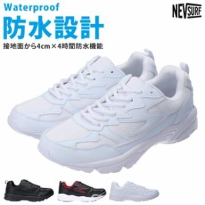 ネブサーフ スニーカー NEV-1020 防水設計 メンズ 25.0cm~28.0cm 軽量 甲高 幅広 歩きやすい 履きやすい 疲れにくい