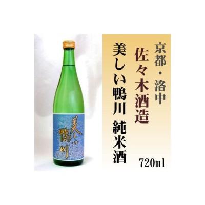 美しい鴨川 純米酒720ml 佐々木酒造(株) 「京都の酒 日本酒 清酒 京都の地酒」洛中