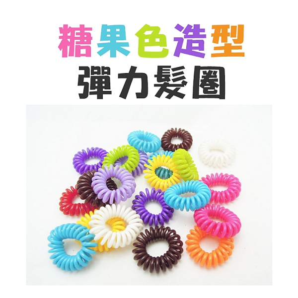 髮圈頭飾 電話線髮圈 糖果色髮繩 耐用髮圈 88026