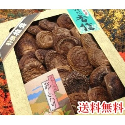 ギフト用香信椎茸 85g